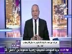 مصر اليوم - شاهد أحمد موسى يكشف عن عدد القتلى إثر الغارة الجوية في ليبيا