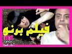 مصر اليوم - شاهد  فيفي عبده تصرخ هو إحنا بنصور بورنو