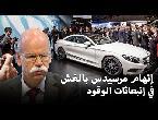 مصر اليوم - بالفيديو مرسيدس متهمة بمحاولة الغش في انبعاثات سياراتها