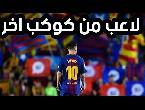 مصر اليوم - شاهد أفضل 10 هاتريك للبرغوث ميسي سجّلها طوال مسيرته في كرة القدم