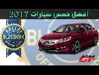 مصر اليوم - شاهد أفضل 5 سيارات في عام 2017