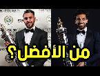 شاهد 10 اختلافات بين محمد صلاح ورياض محرز