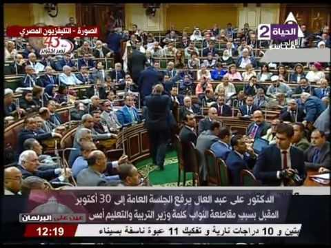 بالفيديو علي عبد العال يرفع الجلسة العامة في 30 أكتوبر