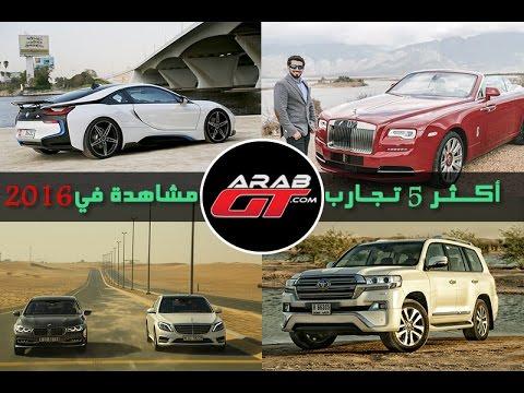 مصر اليوم - بالفيديو أكثر 5 تجارب قيادة مشاهدة على شاشة عرب جي تي لعام 2016
