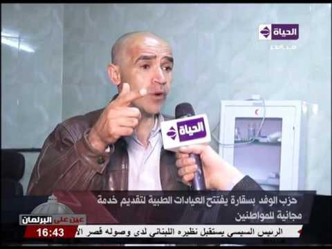 حزب الوفد في سقارة يفتتح عددًا من العيادات الطبية