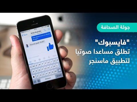 مصر اليوم - شاهد فيسبوك تُطلق مساعدًا صوتيًا لتطبيق ماسنجر