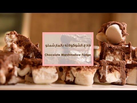 مصر اليوم - شاهد طريقة عمل فادج الشوكولاته بالمارشملو