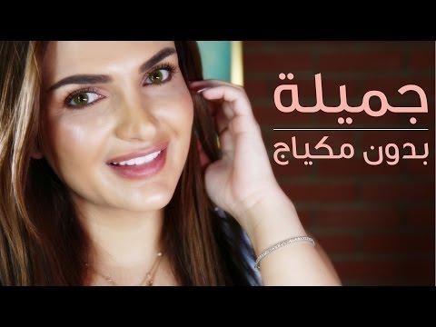 مصر اليوم - شاهدوصفة  لتبدين جميلة بدون مكياج