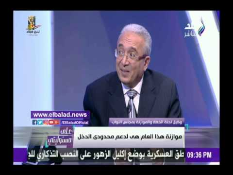مجلس النواب المصري يؤكّد زيادة دعم محدودي الدخل من 21 إلى 40 جنيهًا