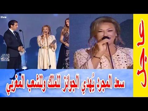 مصر اليوم - شاهد سعد المجرد يُهدي جوائزه للملك محمد السادس