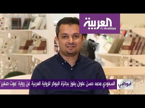 مصر اليوم - محمد حسن علوان ثالث السعوديين فوزًا بالبوكر