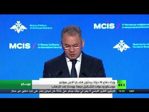 مصر اليوم - شاهد مؤتمر موسكو يبحث القضايا الدولية