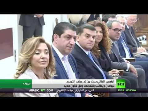 مصر اليوم - شاهد تحذيرات عون من التمديد للبرلمان