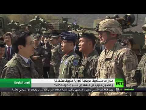 مصر اليوم - سيئول وواشنطن تجريان مناورات عسكرية