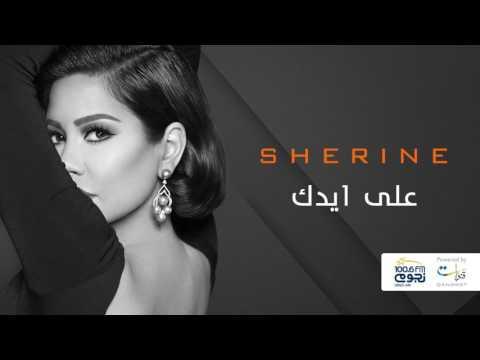 مصر اليوم - بالفيديو شيرين عبد الوهاب تغني رائعة عمر فتحي على إيدك