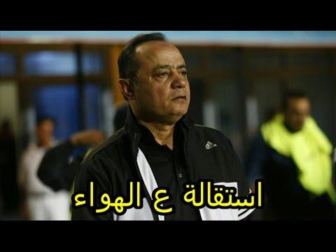 شاهد  استقالة علي الهواء من طارق يحيى