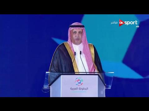 كلمة الأمير تركى بن خالد رئيس الاتحاد العربي