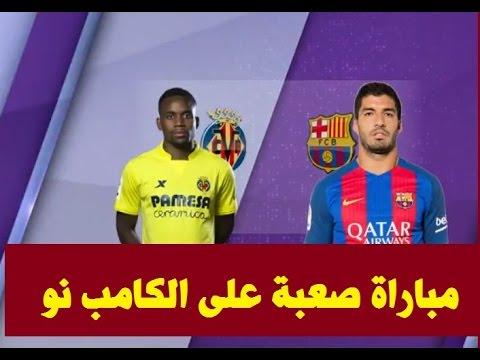 برشلونة في اختبار صعب امام فياريال الطامح لمقعد أوروبي