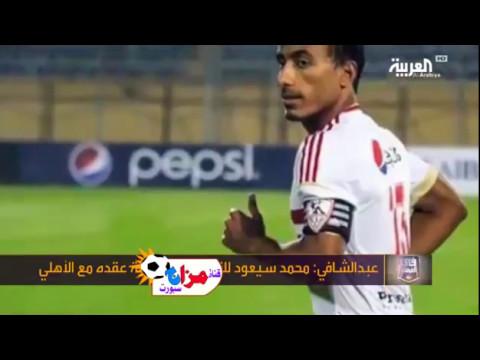 مصر اليوم - بالفيديو  زيارة منزل لاعب الاهلي السعودي شيفو في مصر