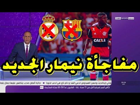 مصر اليوم - شاهد  نيمار الجديد يُفاجئ ريال مدريد و برشلونة بقرار غير متوقع