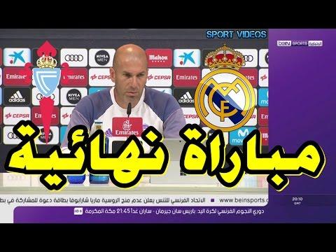 مصر اليوم - شاهد  زيدان يؤكد أن الريال سيخوض مباراة نهائية أمام سيلتا فيغو