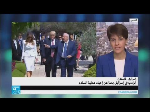 مصر اليوم - بالفيديو خلفيات زيارة الرئيس الأميركي دونالد ترامب إلى إسرائيل