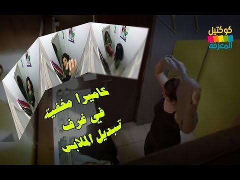 مصر اليوم - بالفيديو  5 طرق فعالة لاكتشاف الكاميرات المخفية في غرف تبديل الملابس