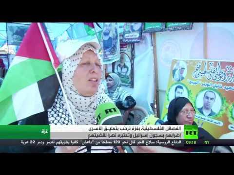 مصر اليوم - شاهد الفصائل في غزة ترحّب بتعليق الأسرى إضرابهم