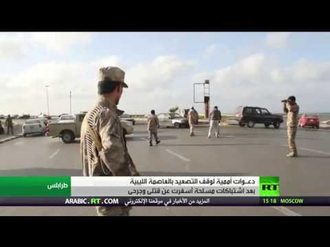 مصر اليوم - شاهد مجلس الأمن يدين التصعيد العسكري في طرابلس