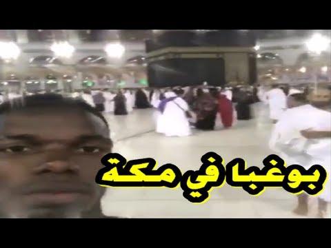 شاهد النجم الفرنسي بول بوغبا يؤدي مناسك العمرة