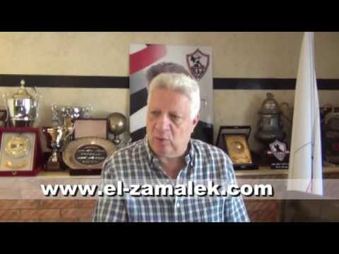 بالفيديو  رئيس الزمالك يوجه انتقادات إلى اتحاد الكرة الأفريقي