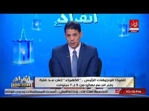 مصر اليوم - شاهد سعيد حساسين يؤكد أن زيادة أسعار الكهرباء قصة صعبة