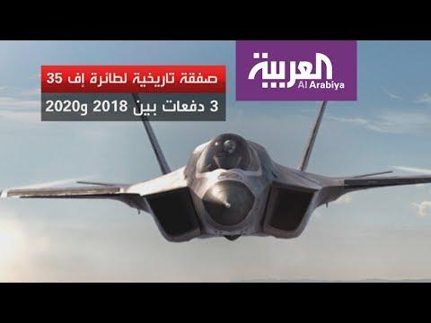 مصر اليوم - شاهد صفقة بـ 37 مليار دولار لبيع فخر صناعة المقاتلات الأميركية