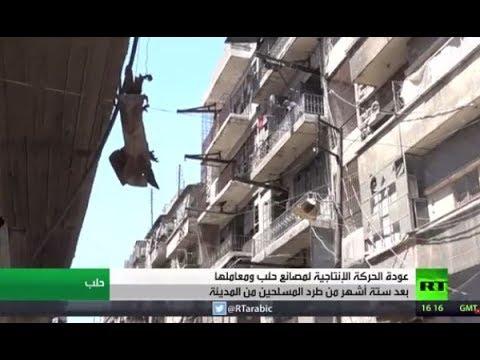 مصر اليوم - شاهد مصانع حلب بعد 6 أشهر من استعادة المدينة