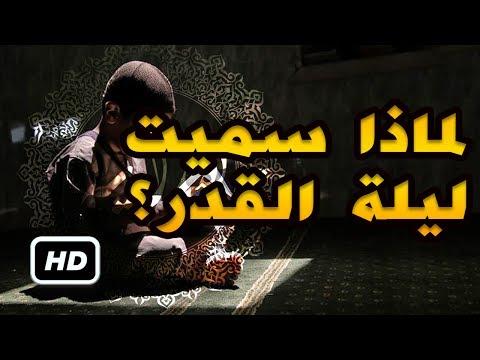 مصر اليوم - شاهد سبب تسمية ليلة القدر بهذا الاسم