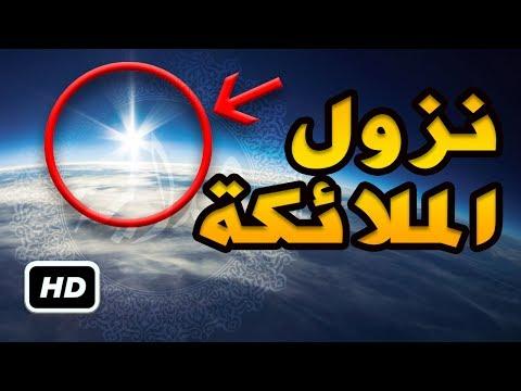 مصر اليوم - شاهد كيفية نزل سيدنا جبريل والملائكة في ليلة القدر