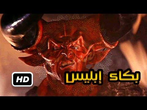 مصر اليوم - شاهد آية من القرأن الكريم تسببت في بكاء الشيطان
