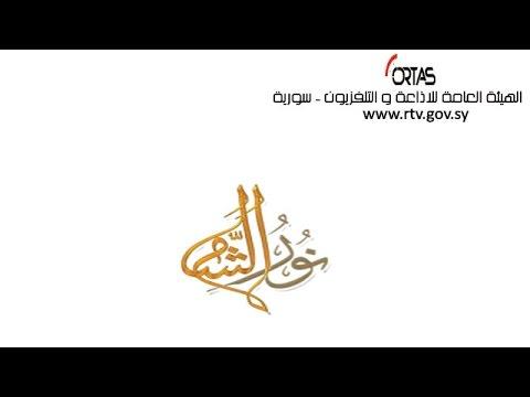 مصر اليوم - شاهد بث مباشر لصلاة العشاء من جامع سعد بن معاذ في دمشق