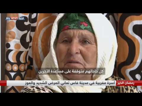 مصر اليوم - أسرة مغربية في مدينة فاس تعاني المرض الشديد والعوز