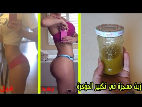 مصر اليوم - شاهد وصفة جديدة ومميّزة لتكبير المؤخرة والصدر بزيت الحلبة
