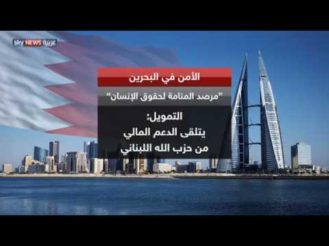 مصر اليوم - شاهد البحرين تضبط خلية إرهابية مدعومة من حزب الله