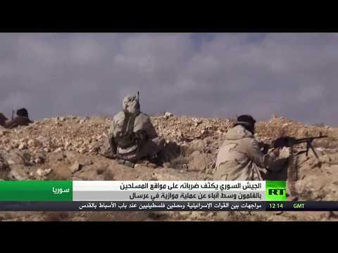 مصر اليوم - شاهد خطط لضرب جبهة النصرة وداعش في جرود عرسال