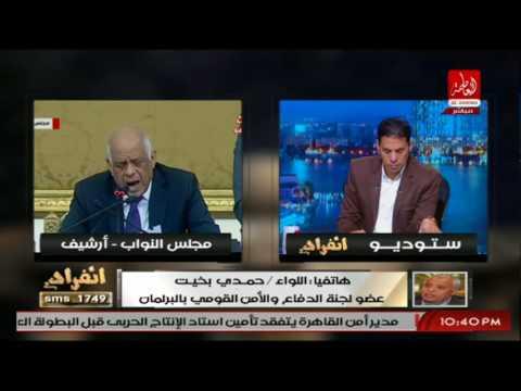 شاهد برلماني مصري يُوصي بإبلاغ القسم في حال تأجير أي شقة