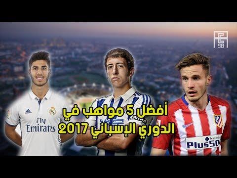 مصر اليوم - شاهد أفضل 5 مواهب في الدوري الإسباني 2017