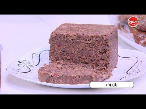 مصر اليوم - شاهد طريقة إعداد ومقادير البلوبيف