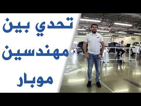مصر اليوم - شاهد تحدِ جديد بين 16 من خبراء صيانة موبار