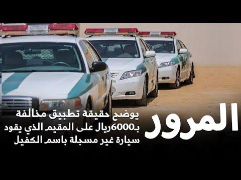 مصر اليوم - شاهد المرور يوضح حقيقة تطبيق مخالفة بـ6000ريال