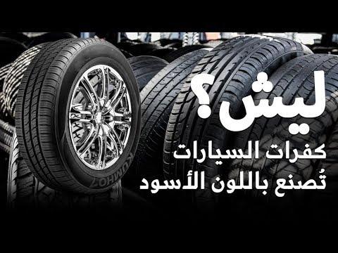 مصر اليوم - شاهد إطارات السيارات تُصنع باللون الأسود