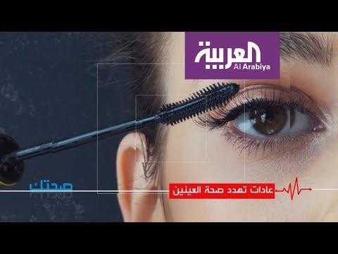 مصر اليوم - شاهد عادات شائعة تهدد صحة العينين
