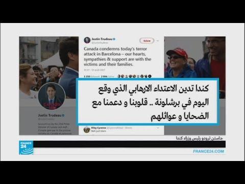 مصر اليوم - شاهد إدانات دولية لاعتداء برشلونة الدامي